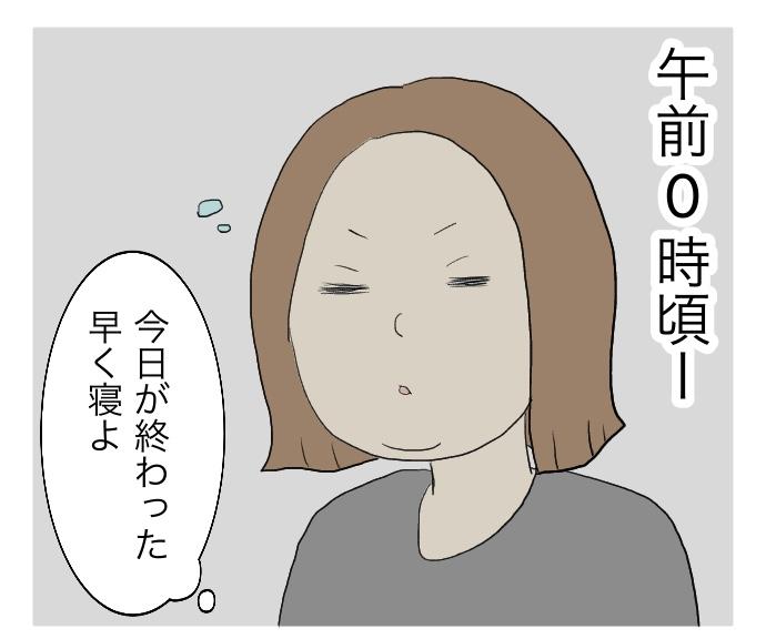 f:id:suzume-no-su:20200810235001j:plain