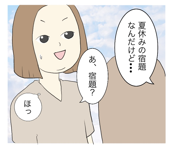 f:id:suzume-no-su:20200812015009j:plain