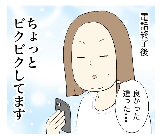 f:id:suzume-no-su:20200812015032j:plain