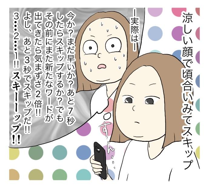 f:id:suzume-no-su:20200813000123j:plain