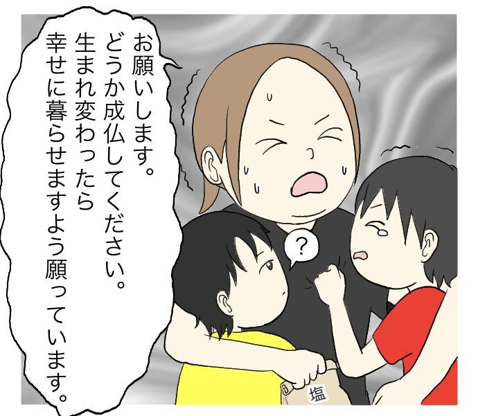 f:id:suzume-no-su:20200817003040j:plain