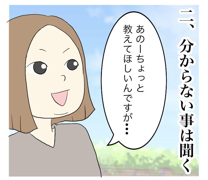 f:id:suzume-no-su:20200818011836j:plain
