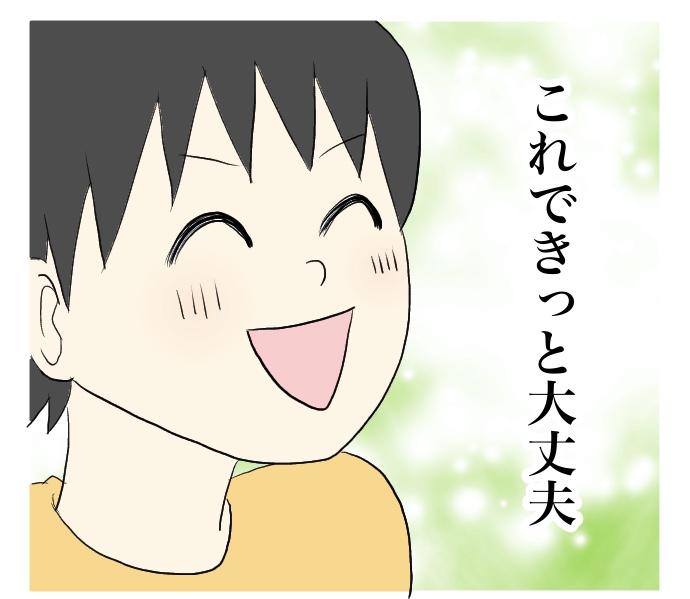 f:id:suzume-no-su:20200818011859j:plain