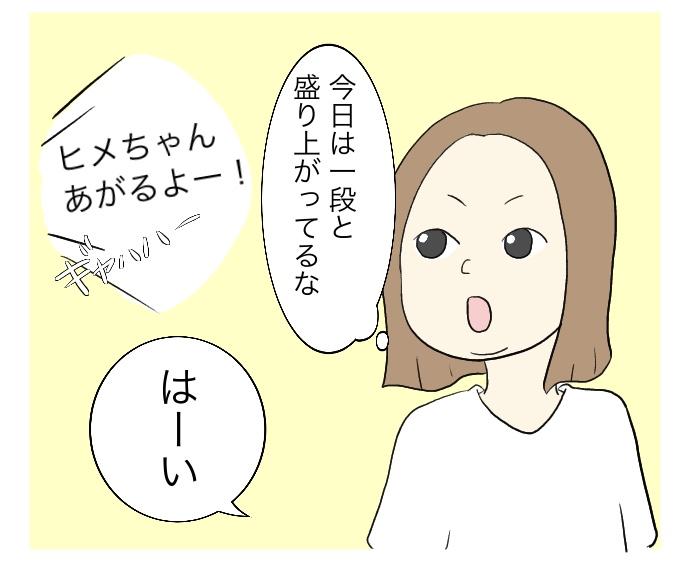 f:id:suzume-no-su:20200819013550j:plain