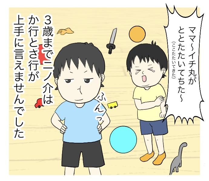 f:id:suzume-no-su:20200820011649j:plain