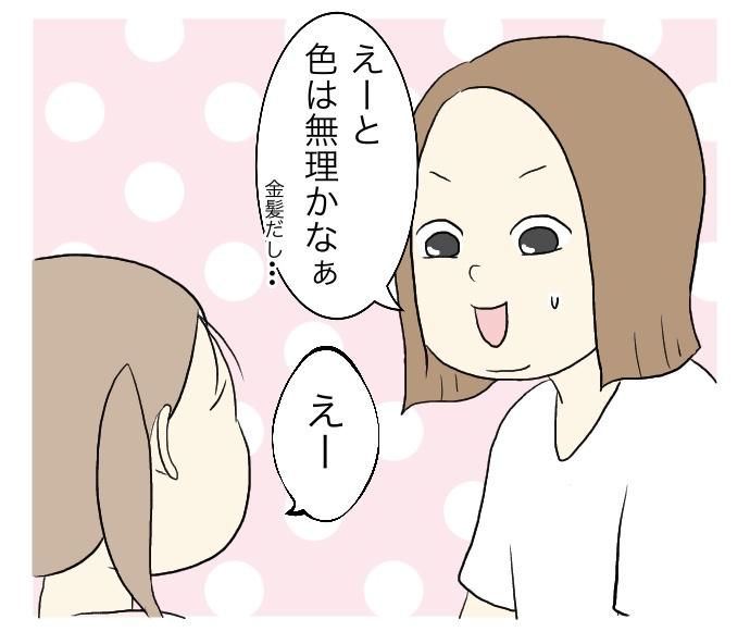 f:id:suzume-no-su:20200821015905j:plain