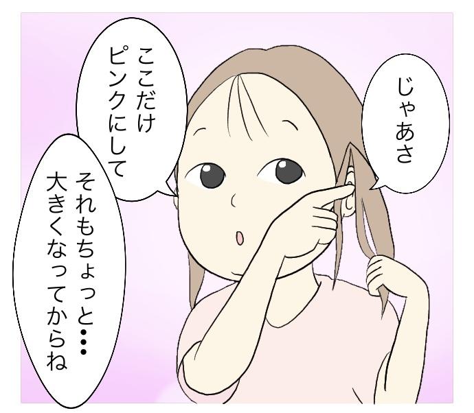 f:id:suzume-no-su:20200821015930j:plain