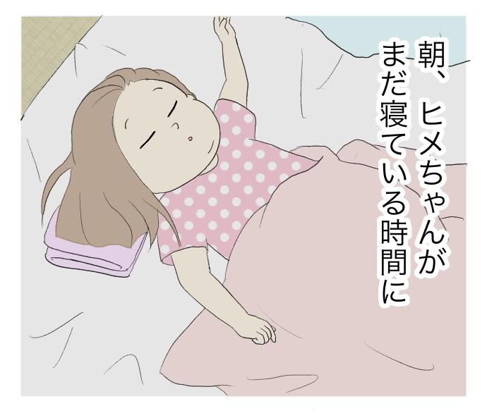 f:id:suzume-no-su:20200821164940j:plain