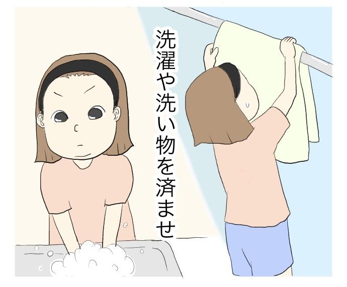 f:id:suzume-no-su:20200821164950j:plain