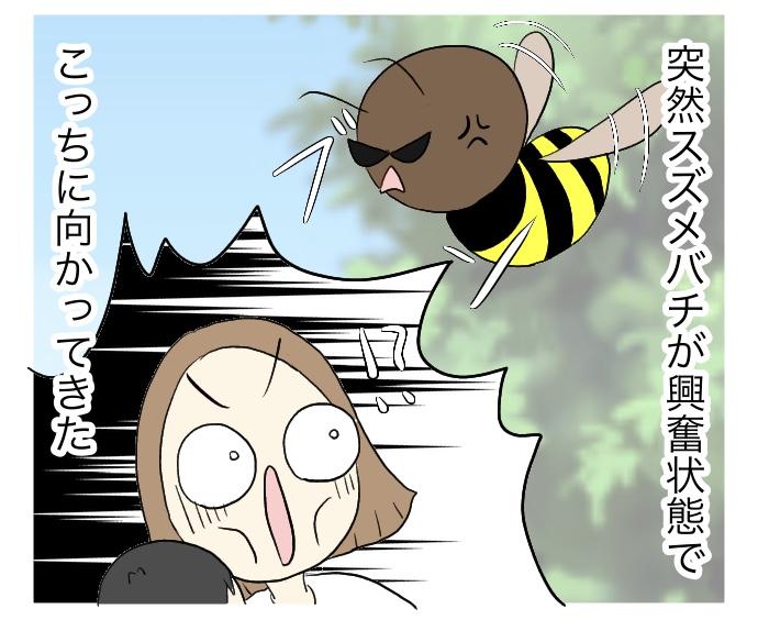 f:id:suzume-no-su:20200825235117j:plain