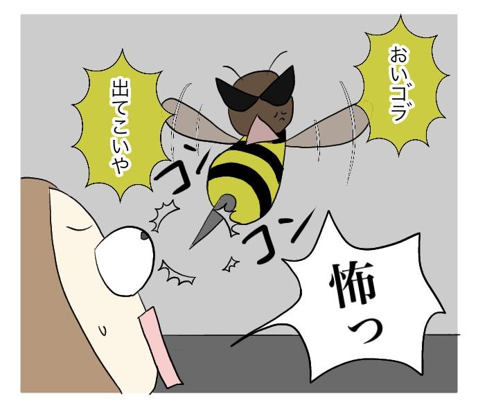 f:id:suzume-no-su:20200825235206j:plain