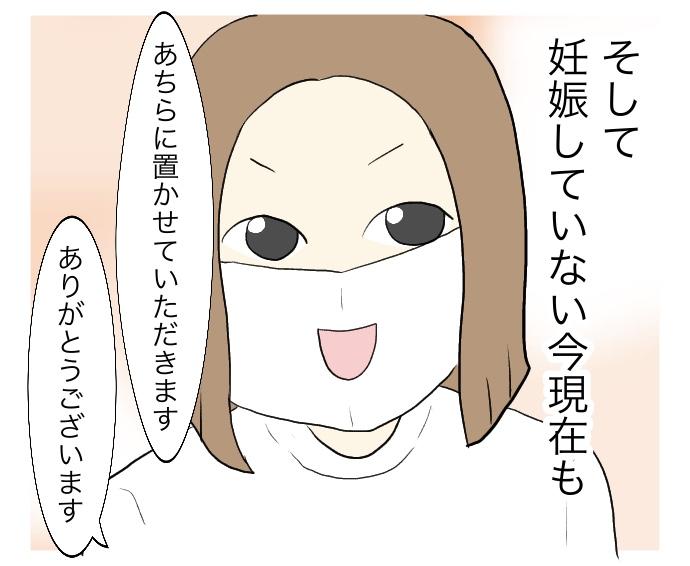 f:id:suzume-no-su:20200826235049j:plain