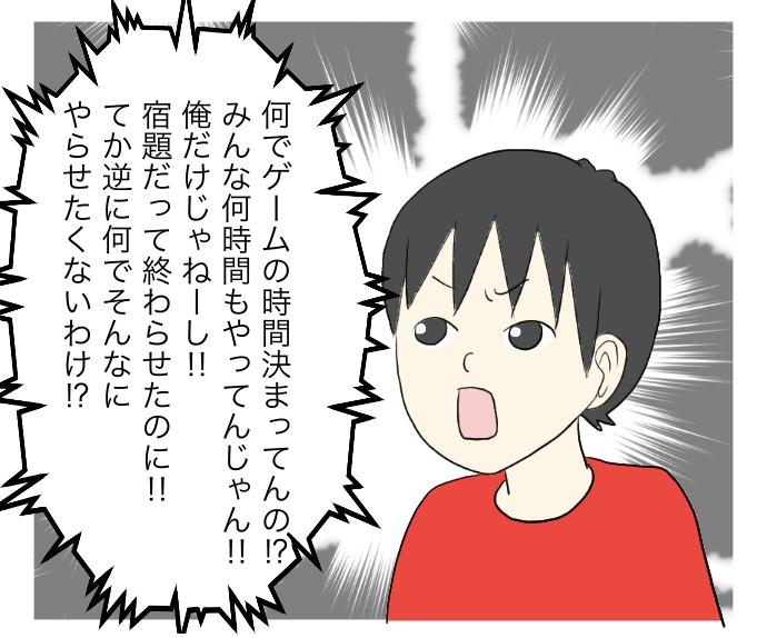 f:id:suzume-no-su:20200829010239j:plain