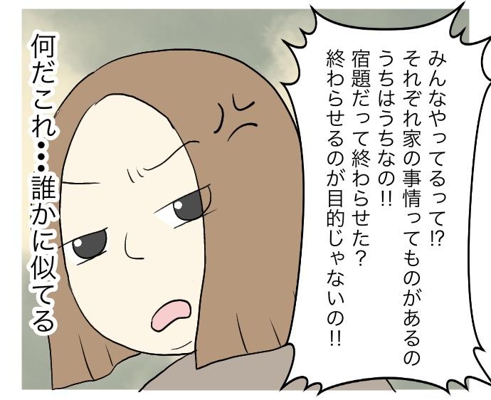 f:id:suzume-no-su:20200829010250j:plain