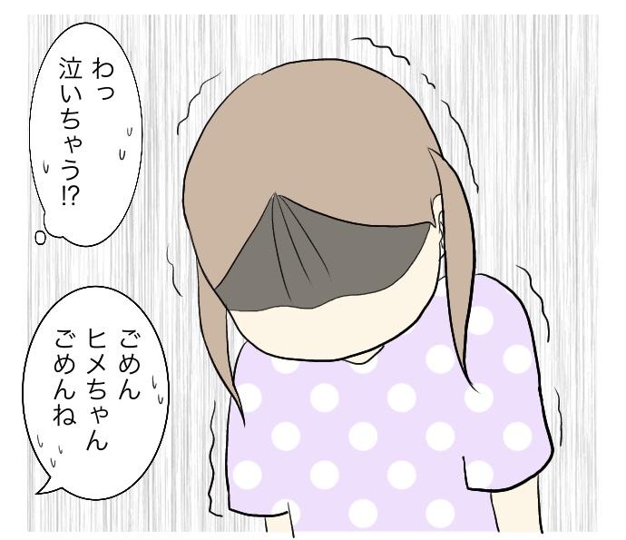 f:id:suzume-no-su:20200830025242j:plain