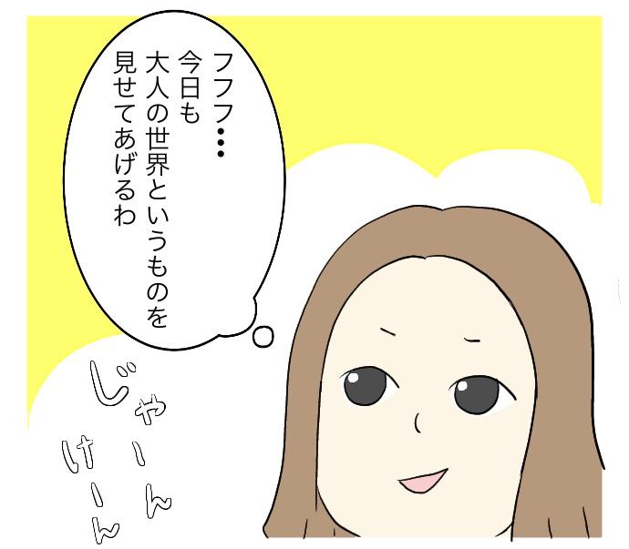 f:id:suzume-no-su:20200831002514j:plain