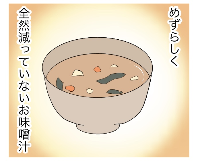 f:id:suzume-no-su:20200901005752j:plain