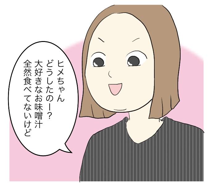 f:id:suzume-no-su:20200901005801j:plain