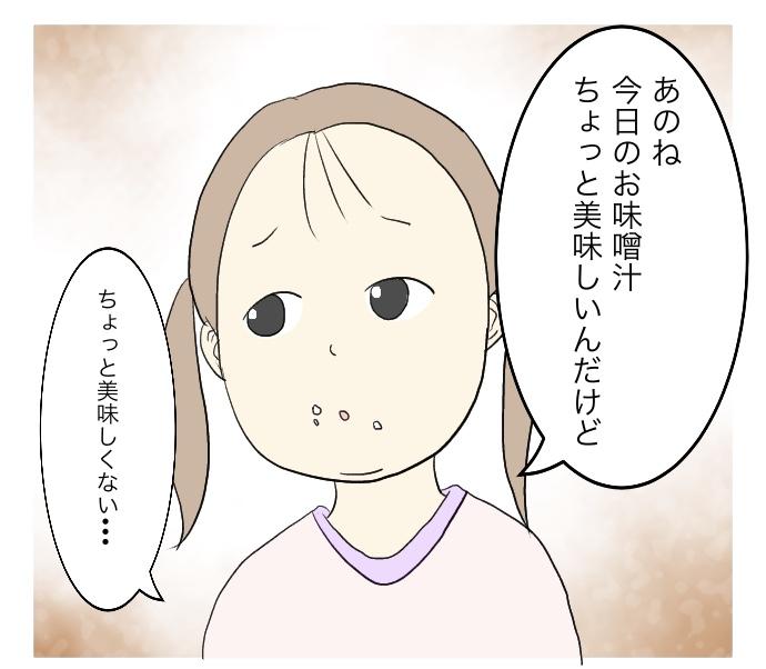 f:id:suzume-no-su:20200901005820j:plain