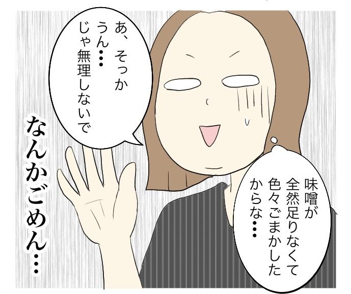 f:id:suzume-no-su:20200901005830j:plain