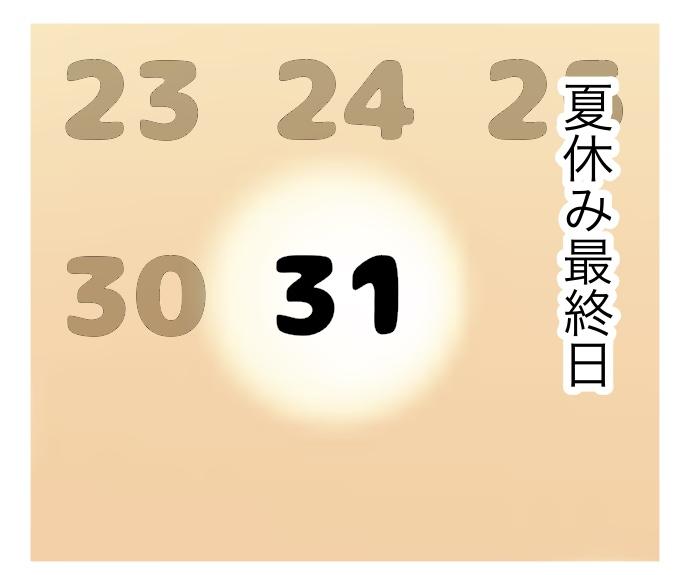 f:id:suzume-no-su:20200905002657j:plain