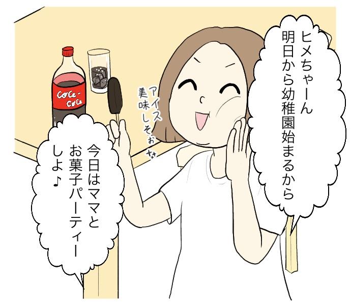 f:id:suzume-no-su:20200905002726j:plain