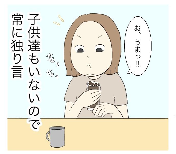 f:id:suzume-no-su:20200905230853j:plain