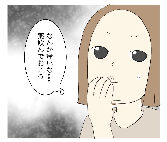 f:id:suzume-no-su:20200905230905j:plain