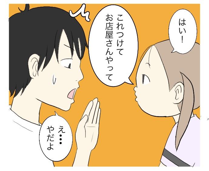 f:id:suzume-no-su:20200909005034j:plain