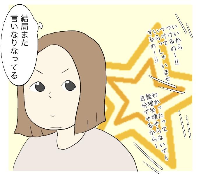 f:id:suzume-no-su:20200909005051j:plain