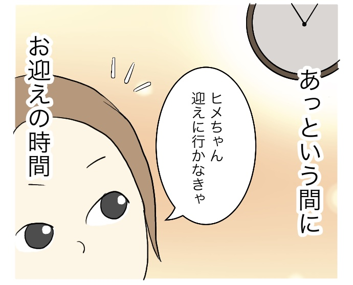 f:id:suzume-no-su:20200910112957j:plain