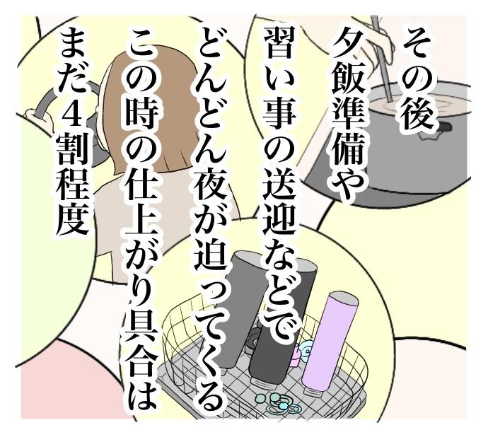 f:id:suzume-no-su:20200910113030j:plain