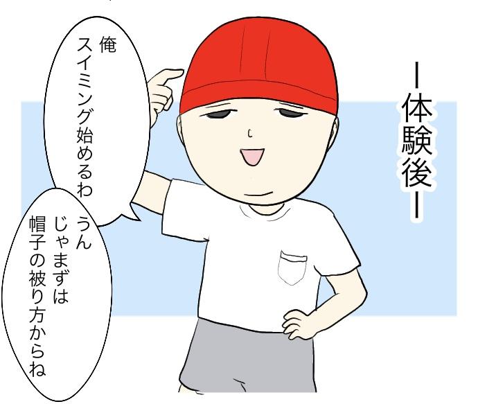f:id:suzume-no-su:20200911005945j:plain