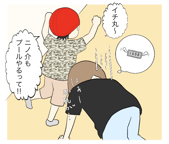 f:id:suzume-no-su:20200912010704j:plain