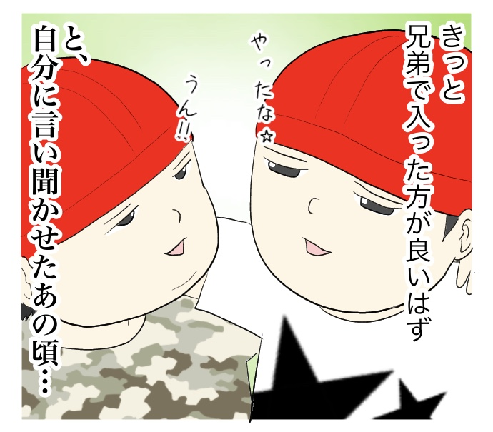 f:id:suzume-no-su:20200912010728j:plain