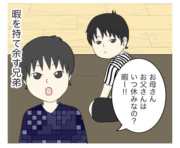 f:id:suzume-no-su:20200914233055j:plain