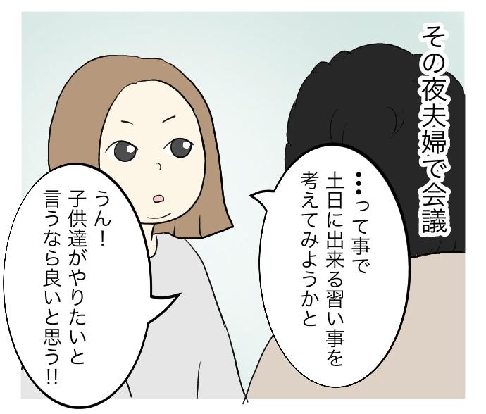f:id:suzume-no-su:20200914233133j:plain