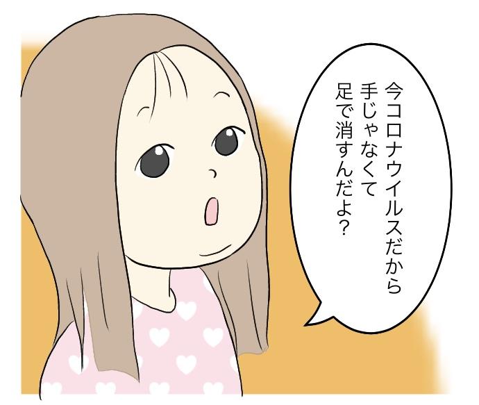 f:id:suzume-no-su:20200916000700j:plain