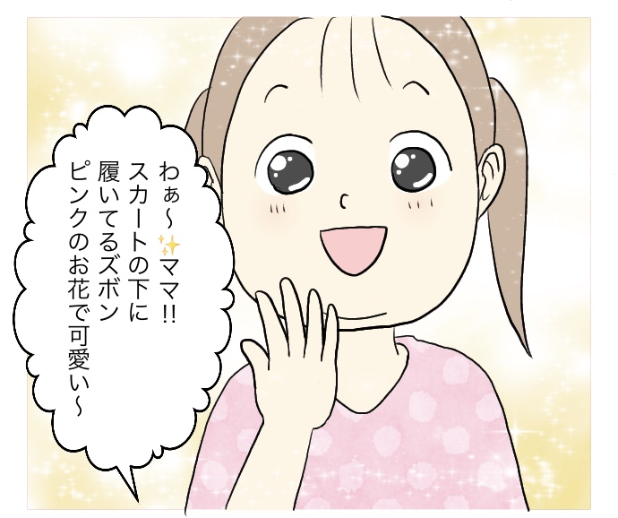 f:id:suzume-no-su:20200916223003j:plain