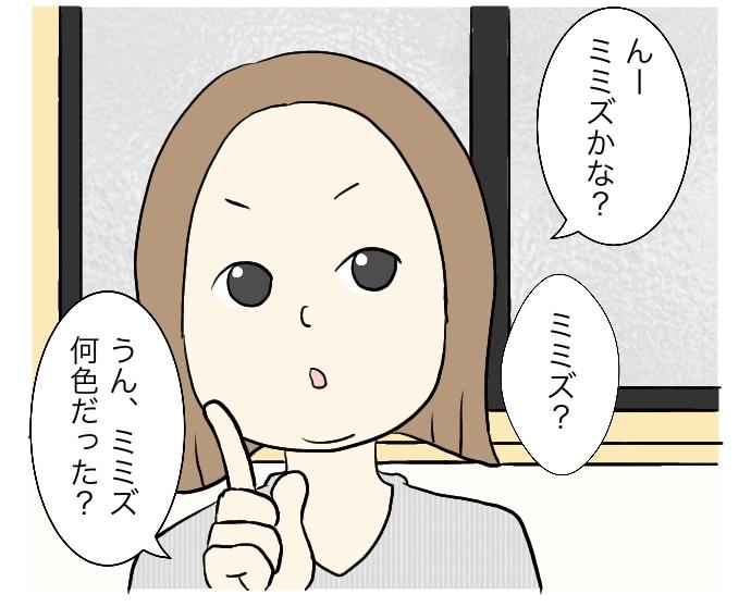 f:id:suzume-no-su:20200918005325j:plain