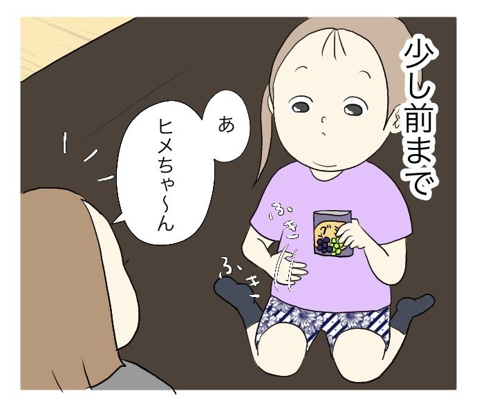 f:id:suzume-no-su:20200919020046j:plain