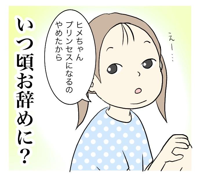 f:id:suzume-no-su:20200919020126j:plain