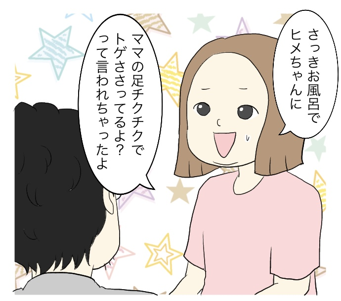 f:id:suzume-no-su:20200924104943j:plain