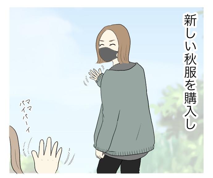 f:id:suzume-no-su:20200929114259j:plain