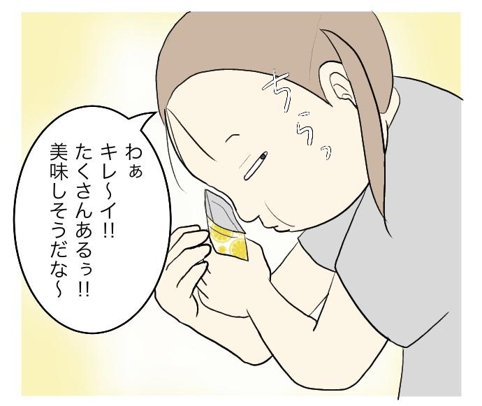 f:id:suzume-no-su:20200930150458j:plain
