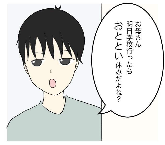 f:id:suzume-no-su:20201001164326j:plain