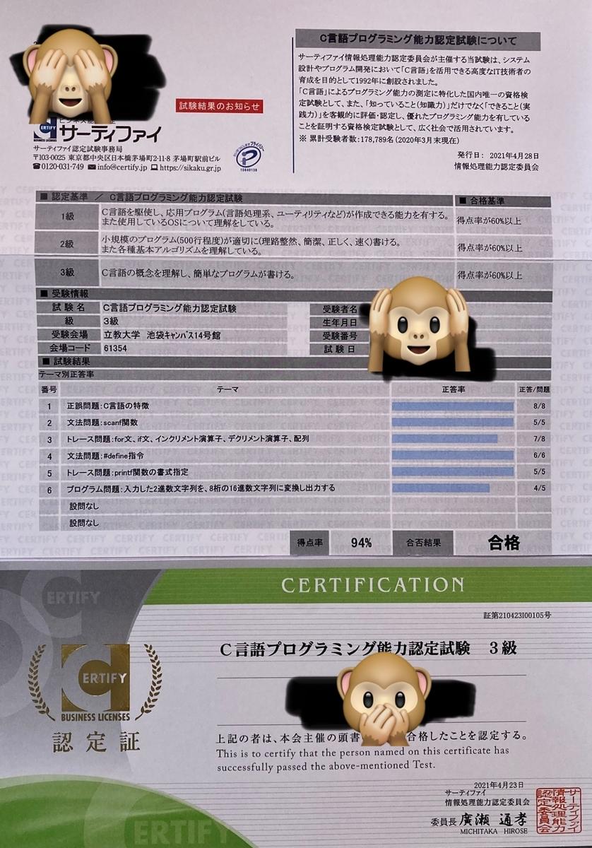 f:id:suzume_diary:20210711135620j:plain