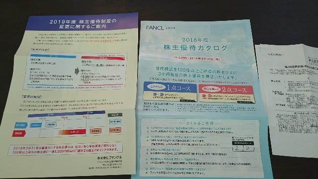 f:id:suzumenohakama:20180702145910j:image