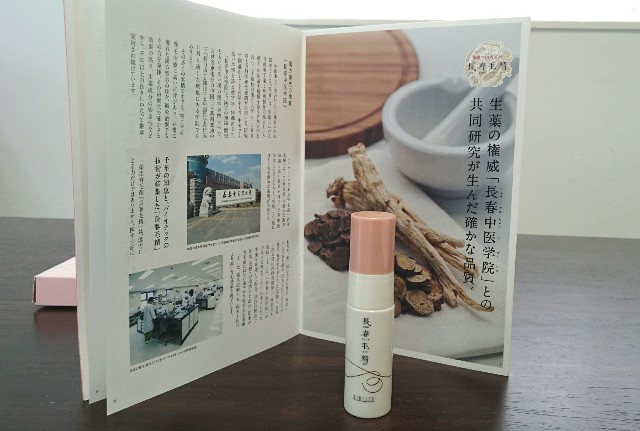 f:id:suzumenohakama:20180717122549j:image