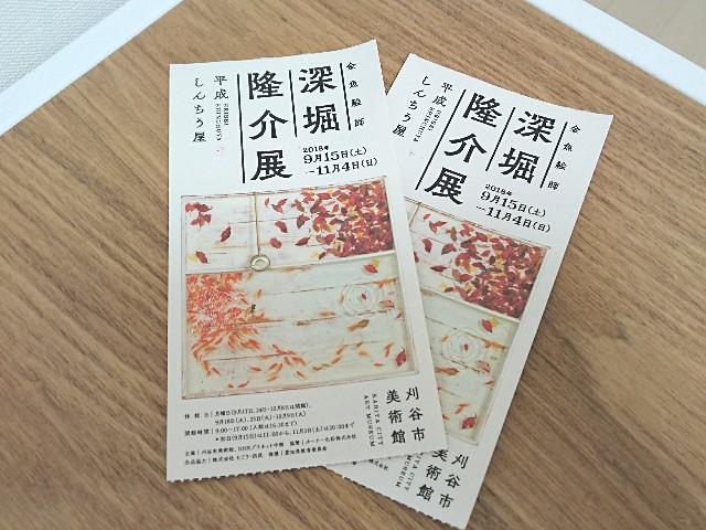 f:id:suzumenohakama:20181021172136j:image
